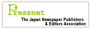 Pressnet - The Japan Newspaper Publishers & Editors Association